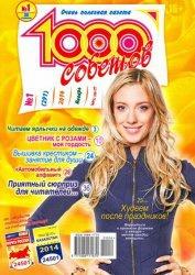 Журнал 1000 советов №1 2014