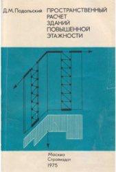 Книга Пространственный расчет зданий повышенной этажности