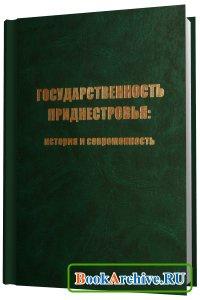 Книга Государственность Приднестровья: история и современность