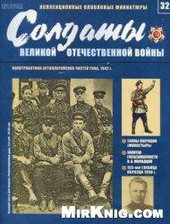 Журнал Солдаты Великой Отечественной Войны №32. Политработник артиллерийских частей РККА 1942
