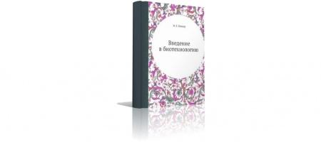 Книга В книге изложены основы микробиологического получения белковых и хлебопекарных дрожжей, бактериальных удобрений, вакцин, липидо