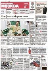 Журнал Вечерняя Москва (16 Сентября 2014) Утренний выпуск
