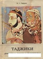 Книга Таджики. Древнейшая, древняя и средневековая история. В 2-х книгах