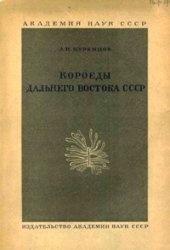 Книга Короеды Дальнего Востока СССР