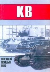 Книга КВ - советский тяжелый танк