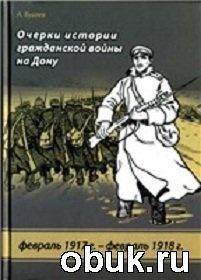 Книга Очерки истории гражданской войны на Дону