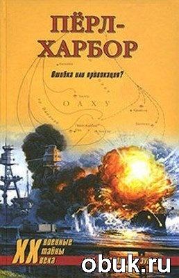 Книга Пёрл-Харбор: Ошибка или провокация?