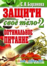 Книга Защити свое тело-2. Оптимальное питание.