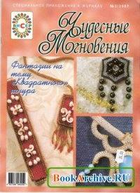 Книга Чудесные мгновения. Бисер №2 2007.