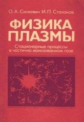 Книга Физика плазмы (стационарные процессы в частично ионизованном газе)