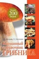 Карманный справочник грибника pdf 8,5Мб