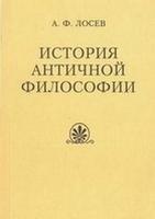 Книга История античной философии pdf 11,1Мб
