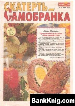 Журнал скатерть-самобранка №25-2007 djvu 2,79Мб