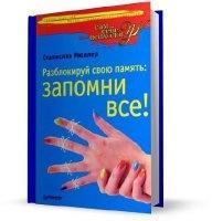 Книга Станислав Мюллер - Разблокируй свою память. Запомни все! (2010) rtf, fb2 8Мб