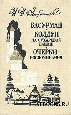 Аудиокнига Лажечников Иван - Колдун на Сухаревой башне (Аудиокнига)