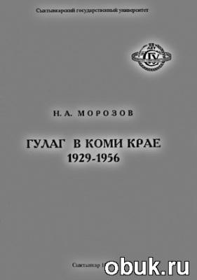 Книга Гулаг в Коми крае 1929-1956