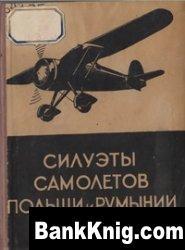 Книга Силуэты самолетов Польши и Румынии djvu 1,5Мб