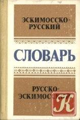 Словарь эскимосско-русский и русско-эскимосский