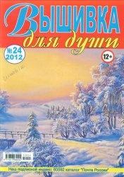 Журнал Вышивка для души № 24 2012