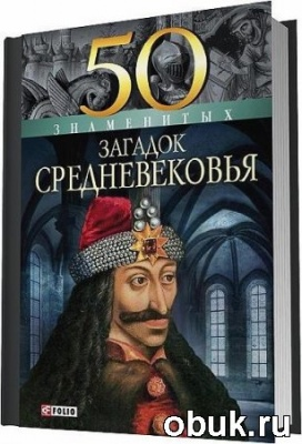 Книга 50 знаменитых загадок Средневековья / Мария Згурская