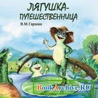 Книга Лягушка - путешественница (аудиокнига).