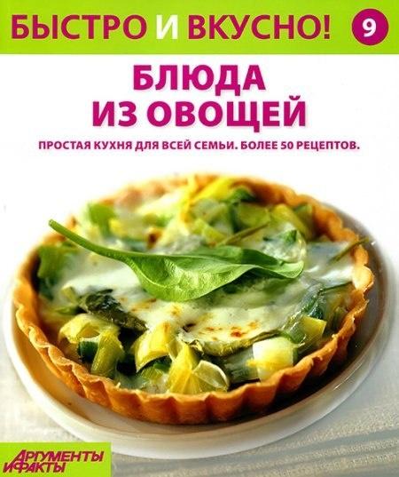 Книга Журнал: Быстро и вкусно! № 9 (2013)
