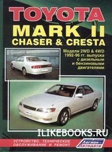 Журнал Toyota Mark II, Chaser, Cresta 1992-1996гг.