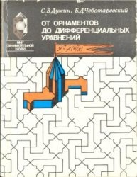 Книга От орнаментов до дифференциальных уравнений