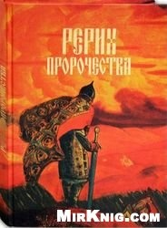 Книга Рерих Пророчества