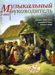 Журнал Музыкальный руководитель №3 2012