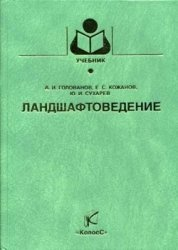 Книга Ландшафтоведение