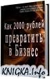 Книга Как 2000 рублей превратить в бизнес