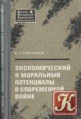 Книга Экономический и моральный потенциалы в современной войне