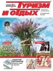 Журнал Туризм и отдых №32 (август 2012)