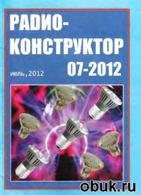 Книга Радиоконструктор №7 (июль 2012)