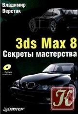 Книга CD к книге - 3ds Max 8 Секреты мастерства