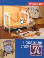 Книга Новая жизнь старой мебели