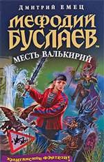 Мефодий Буслаев. Месть валькирий