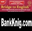 Аудиокнига Bridge To English. Лингафонный разговорный курс английского языка