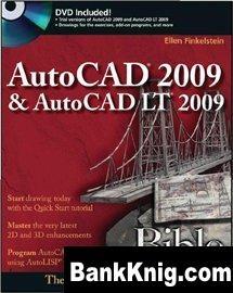 Книга AutoCAD 2009 & AutoCAD LT 2009 Bible