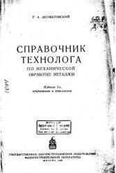 Книга Справочник технолога по механической обработке металлов