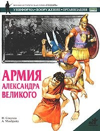 Книга Армия Александра Великого