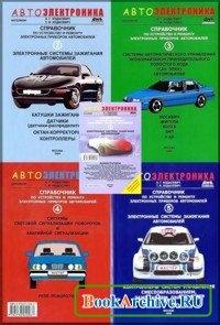 Книга Справочник по устройству и ремонту электронных приборов автомобилей. Часть 1 - 5.
