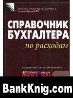 Справочник бухгалтера по расходам