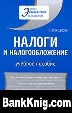 Книга Налоги и налогообложение