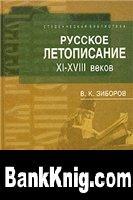 Книга Русское летописание XI-XVIII веков (Учебное пособие)