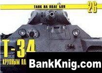 Книга Танк на поле боя 26.Т-34 крупным планом