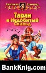 Книга Таран и Недобитый Скальд