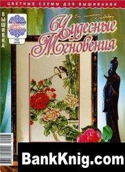 Журнал Чудесные мгновения май - июнь 2009 ( ручная вышивка)