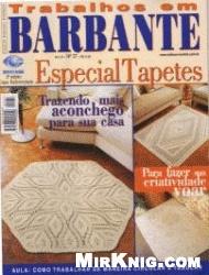 Журнал Trabalhos em Barbante №37